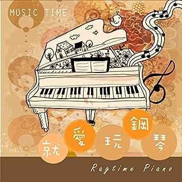 就愛玩鋼琴 Rag the time