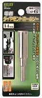 リリーフ(RELIFE) ダイヤモンドホールソー 14mm 26992
