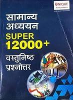 Samanya Adhyayan Super 12000+ Vastunisth Prashnottar
