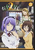 「だがしかし2」DVD3[DVD]