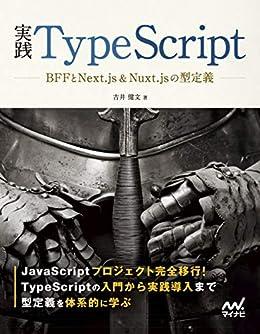 [吉井 健文]の実践TypeScript