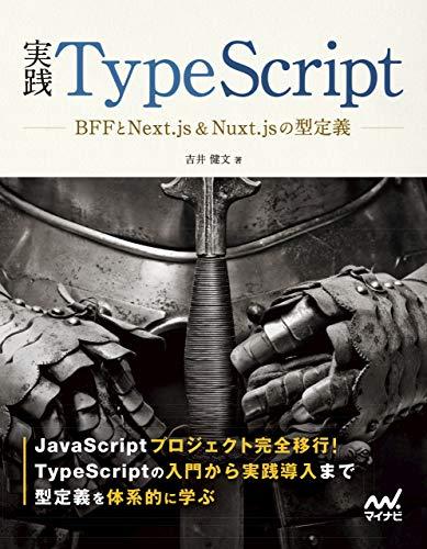 実践TypeScript
