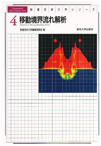 移動境界流れ解析 (数値流体力学シリーズ)