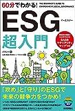 60分でわかる!ESG 超入門