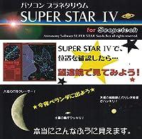 プラネタリウムソフトSUPERSTAR(スーパースター)for Scopetech