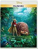 ラーヤと龍の王国 MovieNEX[Blu-ray/ブルーレイ]