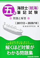 51VtnwMCtOS. SL200  - 海技士試験・海技従事者試験 01