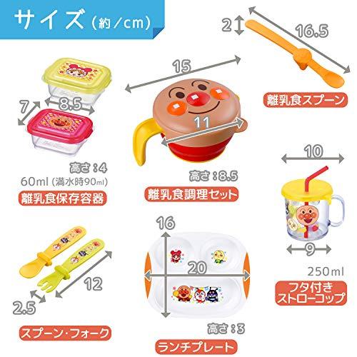 レック(LEC)レックアンパンマン離乳食調理&食器セット(管理栄養士監修レシピ集付き)A00063