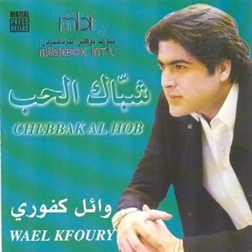 Chebbak Al Hob