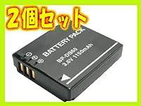 【掘出】2個セット ≪ RICOH リコー ≫ DB-60 互換 バッテリー