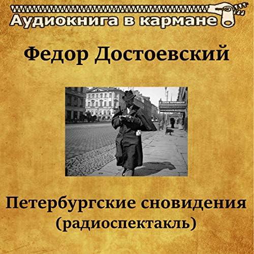Аудиокнига в кармане & Геннадий Бортников