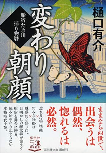 変わり朝顔 船宿たき川捕り物暦 (祥伝社文庫)