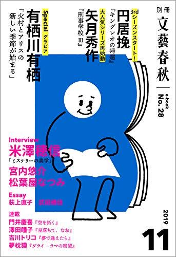 [画像:別冊文藝春秋 電子版28号 (2019年11月号) (文春e-book)]