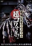戦慄怪奇ファイル 超コワすぎ! FILE-01 恐怖降臨!コックリさん[DVD]