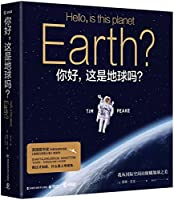 Hello, Is This Planet Earth? (Chinese Edition)