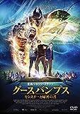 グースバンプス モンスターと秘密の書 [DVD]