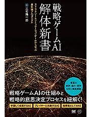 戦略ゲームAI 解体新書 ストラテジー&シミュレーションゲームから学ぶ最先端アルゴリズム (AI&TECHNOLOGY)
