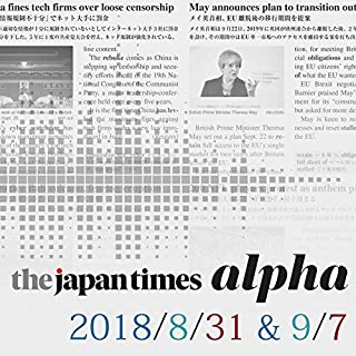 The Japan Times Alpha 8月31日号 & 9月7日号                   著者:                                                                                                                                 The Japan Times                               ナレーター:                                                                                                                                 Shelley Hastings,                                                                                        Sean McGee                      再生時間: 19 分     1件のカスタマーレビュー     総合評価 2.0