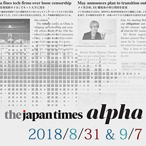 『The Japan Times Alpha 8月31日号 & 9月7日号』のカバーアート
