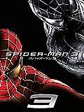 スパイダーマン™3 (吹替版)