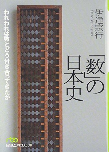 「数」の日本史―われわれは数とどう付き合ってきたか (日経ビジネス人文庫) - 宗行, 伊達