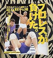 KRSオフィシャル速報ブック 10.11 東京ドーム決戦 プロレスが負けた。前田日明 古本 レア
