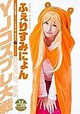 【デジタル限定 YJ PHOTO BOOK】ふぇりすみにょん<YJコスプレ大戦>