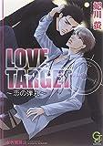 LOVE TARGET ~恋の弾丸~ (ガッシュ文庫)
