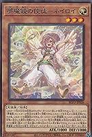 遊戯王 BLVO-JP026 夢魔鏡の使徒-ネイロイ (日本語版 レア) ブレイジング・ボルテックス