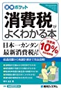 図解ポケット 消費税がよくわかる本 消費税10%対応最新版