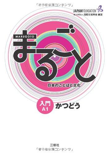 Marugoto: Japanese language and culture. Starter A1: Katsudoo (Marugoto nihon no kotoba to bunka)