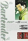 バーテンダー 11 (ジャンプコミックス デラックス)