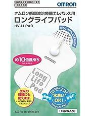 オムロン 低周波治療器 エレパルス用 ロングライフパッド