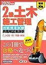 2級土木施工管理技術検定試験問題解説集録版《2020年版》