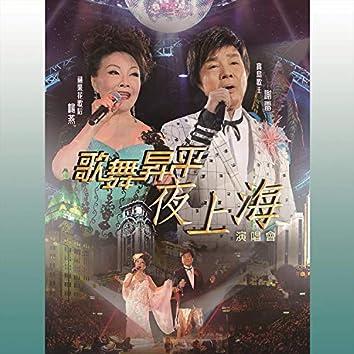 歌舞昇平夜上海演唱會