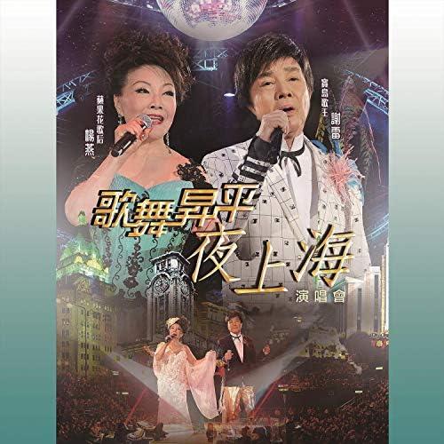 Xie Lei & Yang Yan