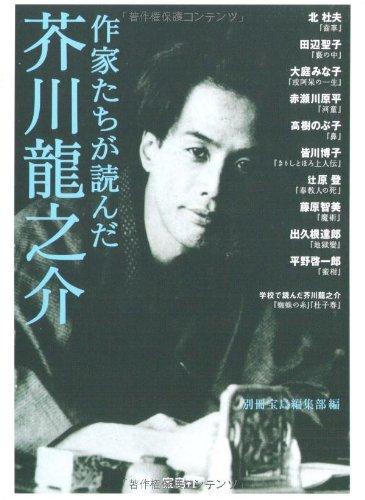 作家たちが読んだ 芥川龍之介 (宝島社文庫 C へ 1-3)