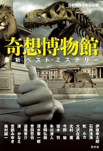 奇想博物館 最新ベスト・ミステリー