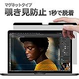 マグネット式 覗き見防止フィルター Macbook pro 16インチ用 2019年モデル(A2141) ブルーライトカット プライバシーフィルター 反射防止 液晶保護フィルター