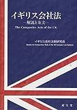 イギリス会社法 -解説と条文-