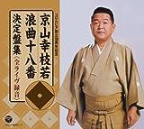 京山幸枝若 浪曲十八番 決定盤集<全ライヴ録音>