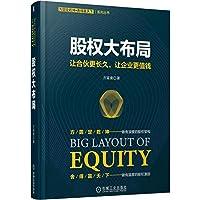 股权大布局+股权的博弈+合伙人制度+股权规则(套装共4册)股权系列