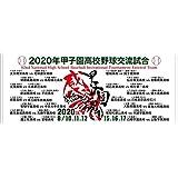 2020年甲子園高校野球交流試合 記念フェイスタオル