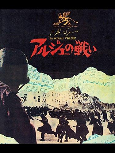 アルジェの戦い(字幕版)