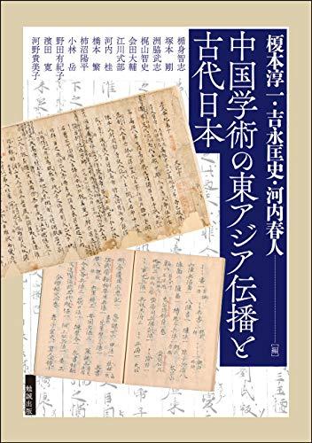 中国学術の東アジア伝播と古代日本 (アジア遊学 242)