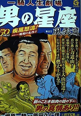 男の星座 巻之3(風雲篇)―一騎人生劇場 (Gコミックス)