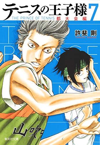 テニスの王子様 都大会編 7 (集英社文庫―コミック版)