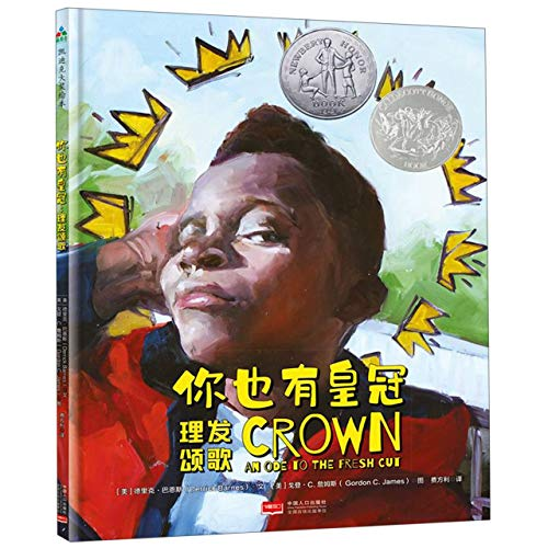 Crown An Ode to the Fresh Cut (Chinese Edition)