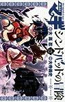マギ シンドバッドの冒険 (13) (裏少年サンデーコミックス)