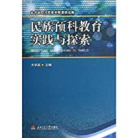 Ethnic Preparatory Education Practice and Exploration(Chinese Edition)